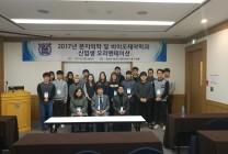 2017년 전기 신입생 오리엔테이션